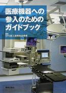 オンライン書店ビーケーワン:医療機器への参入のためのガイドブック