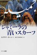 オンライン書店ビーケーワン:ジャミーラの青いスカーフ