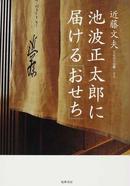 オンライン書店ビーケーワン:池波正太郎に届ける「おせち」
