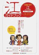 オンライン書店ビーケーワン:江ガイドブック 強くしなやかに戦国を生きた浅井三姉妹
