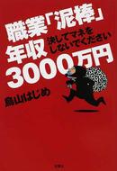 オンライン書店ビーケーワン:職業「泥棒」年収3000万円 決してマネをしないでください