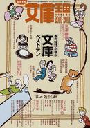 オンライン書店ビーケーワン:おすすめ文庫王国 2010−2011