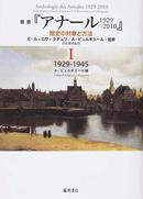 オンライン書店ビーケーワン:叢書『アナール1929−2010』 1 1929−1945 歴史の対象と方法