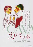 オンライン書店ビーケーワン:カバの本 美味しい、お手頃、種類が豊富なスペインのスパークリングワイン 日本で買える217本を掲載
