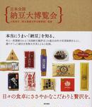 オンライン書店ビーケーワン:日本全国納豆大博覧会