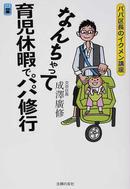 オンライン書店ビーケーワン:なんちゃって育児休暇でパパ修行 パパ区長のイクメン講座