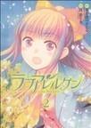 ラブアレルゲン 2 (電撃コミックス)
