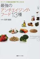 オンライン書店ビーケーワン:最強のアンチエイジング・フード13種 スーパーの食料品売場で手に入れる