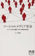 オンライン書店ビーケーワン:ソーシャルメディア革命 「ソーシャル」の波が「マス」を呑み込む日