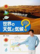 オンライン書店ビーケーワン:お天気クイズ 3 世界の天気と気候