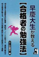 オンライン書店ビーケーワン:早慶大生が教える〈合格者の勉強法〉