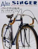 オンライン書店ビーケーワン:パリの手作り自転車、アレックス・サンジェ
