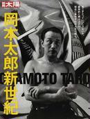 オンライン書店ビーケーワン:岡本太郎新世紀