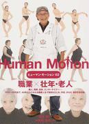 オンライン書店ビーケーワン:ヒューマン・モーション 02 職業×壮年・老人