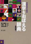 オンライン書店ビーケーワン:小学生のための漢字をおぼえる辞典 第4版