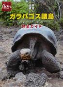 オンライン書店ビーケーワン:世界遺産ガラパゴス諸島完全ガイド