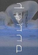 ユリゴコロ(双葉社)