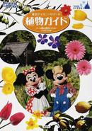 オンライン書店ビーケーワン:東京ディズニーリゾート植物ガイド