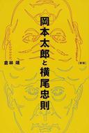 オンライン書店ビーケーワン:岡本太郎と横尾忠則 新版