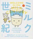 オンライン書店ビーケーワン:ミルク世紀 ミルクによるミルクのためのミルクの本