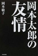 オンライン書店ビーケーワン:岡本太郎の友情