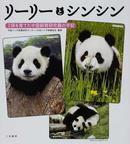 オンライン書店ビーケーワン:リーリーとシンシン 2頭を育てた中国飼育研究員の手記