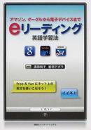 オンライン書店ビーケーワン:eリーディング英語学習法 アマゾン、グーグルから電子デバイスまで