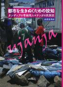 オンライン書店ビーケーワン:都市を生きぬくための狡知 タンザニアの零細商人マチンガの民族誌