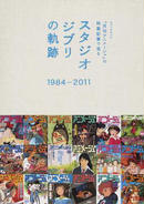 オンライン書店ビーケーワン:スタジオジブリの軌跡 『月刊アニメージュ』の特集記事で見る 1984−2011
