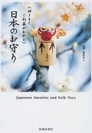 オンライン書店ビーケーワン:日本のお守り 神さまとご利益がわかる