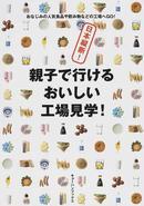 オンライン書店ビーケーワン:親子で行けるおいしい工場見学! 日本縦断! おなじみの人気食品や飲み物などの工場へGO!