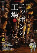 オンライン書店ビーケーワン:ニッポンの工場 2011−2012 見たい、知りたい、行ってみたい がんばる現場を知りたい