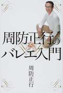 オンライン書店ビーケーワン:周防正行のバレエ入門