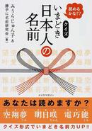 オンライン書店ビーケーワン:いまどき日本人の名前 読めるかな!? クイズ