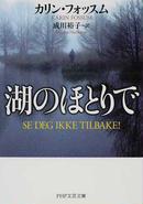 オンライン書店ビーケーワン:湖のほとりで