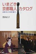 オンライン書店ビーケーワン:いまどき京都職人カタログ 京都に住んで京都で働こう!