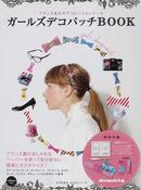 オンライン書店ビーケーワン:ガールズデコパッチBOOK フランス生まれのデコレーションツール