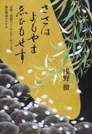 オンライン書店ビーケーワン:ささはよもやまゑひもせす 京都・祇園のバーテンダーがつくる、源氏物語カクテル