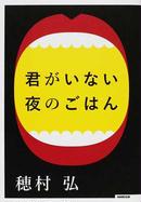君がいない夜のごはん(NHK出版)