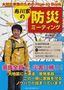 オンライン書店ビーケーワン:布川家の防災ミーティング 大切な家族のためのHow to Book