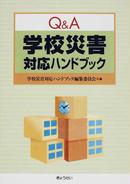 オンライン書店ビーケーワン:Q&A学校災害対応ハンドブック
