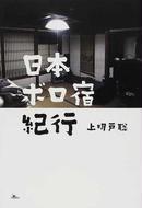 日本ボロ宿紀行(鉄人社)