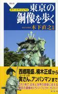 オンライン書店ビーケーワン:東京の銅像を歩く