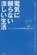 オンライン書店ビーケーワン:電気に頼らない涼しい生活 ちょっとした工夫で夏も快適に過ごせる!