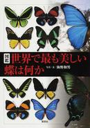 オンライン書店ビーケーワン:図鑑世界で最も美しい蝶は何か