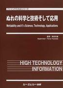 オンライン書店ビーケーワン:ぬれの科学と技術そして応用