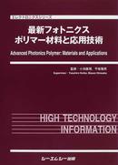 オンライン書店ビーケーワン:最新フォトニクスポリマー材料と応用技術