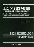オンライン書店ビーケーワン:食のバイオ計測の最前線 機能解析と安全・安心の計測を目指して