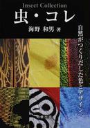 オンライン書店ビーケーワン:虫・コレ 自然がつくりだした色とデザイン Insect Collection