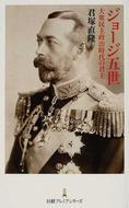 オンライン書店ビーケーワン:ジョージ五世 大衆民主政治時代の君主